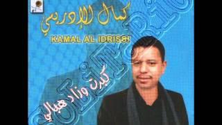 kamal el idrissi  ya wa3dani fin wa3odak by allal