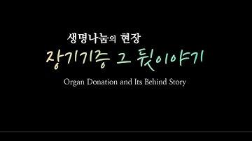 생명나눔의 현장, 장기기증 그 뒷 이야기(Organ Donation and Its Behind Story)
