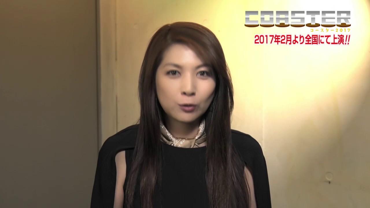 舞台「COASTER 2017」 出演者コ...
