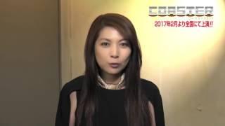 舞台「COASTER 2017」 出演者コメント~飯島直子 飯島直子 検索動画 20