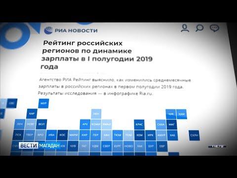 Зарплаты выросли на Колыме не по-детски