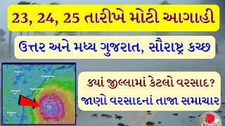 ઉત્તર - મધ્ય ગુજરાતમાં ભારે વરસાદની આગાહી, weather forecast,