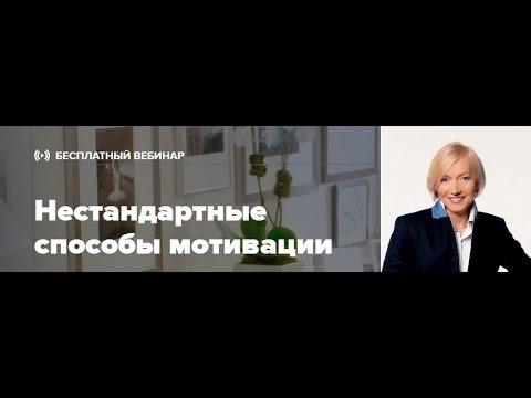 Владислава Друтько  Нестандартные способы мотивации / запись вебинара