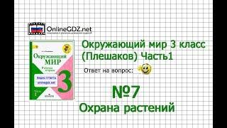 Задание 7 Охрана растений - Окружающий мир 3 класс (Плешаков А.А.) 1 часть