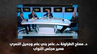 د. مصلح الطراونة ،د. عامر بني عام وجميل النمري - مصير مجلس النواب