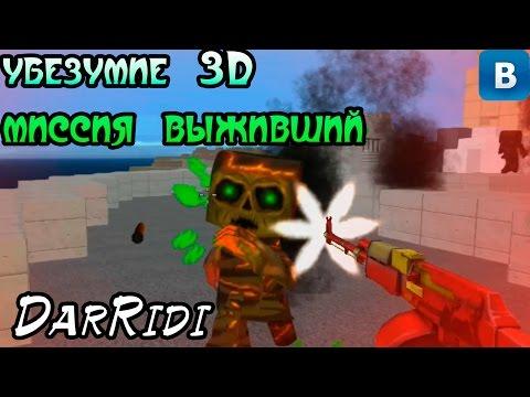 Игры Кубезумие онлайн, играть в кубезумие война зомби