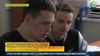 Компьютерные гении: студенты из России стали чемпионами мира