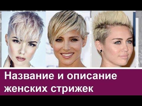 Название и описание женских стрижек