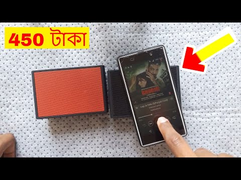 bluetooth mini speaker review | wholesale price bluetooth speaker in bd | unbox bd