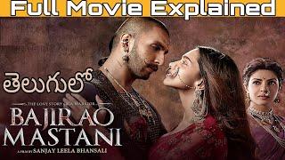 Bajirao Mastani full movie story explained in Telugu | Bajirao Mastani full movie In Telugu