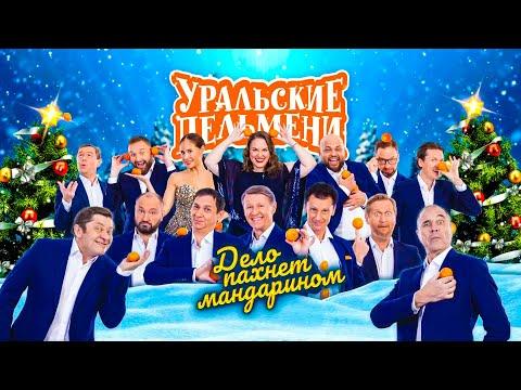 Дело пахнет мандарином | Уральские пельмени 2021