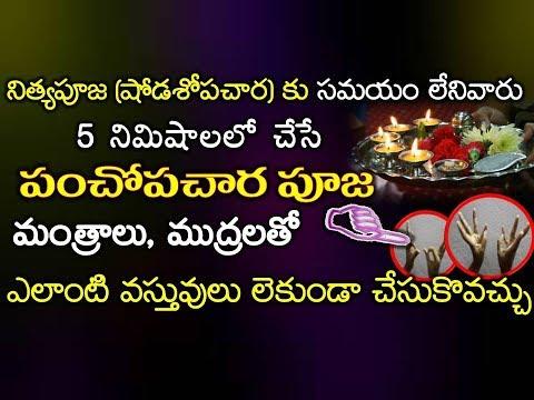 పంచోపచార పూజ ఎలా చేయాలి,నిత్యపూజ/షోడశోపచార కుదరని వారు ఇలా చేసిన చాలు /T  |#Panchopachara Pooja|Mudra