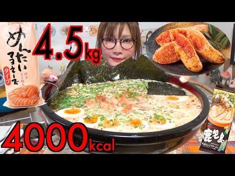 【MUKBANG】 AMAZING DISCOVERY!! Adding Mentai Mayonnaise TO Tonkotsu Ramen IS TASTY!! 4.5Kg [Use CC]