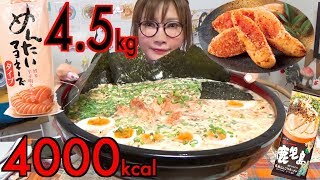 【MUKBANG】 AMAZING DISCOVERY!! Adding Mentai Mayonnaise TO Tonkotsu Ramen IS TASTY!! 4.5Kg [Use CC]