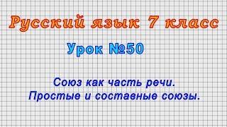 Русский язык 7 класс (Урок№50 - Союз как часть речи. Простые и составные союзы.)