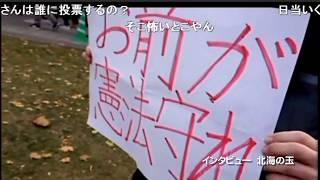 安倍総理の選挙演説中「反対派が集結する場所でインタビューしてみた」2017年10月15日