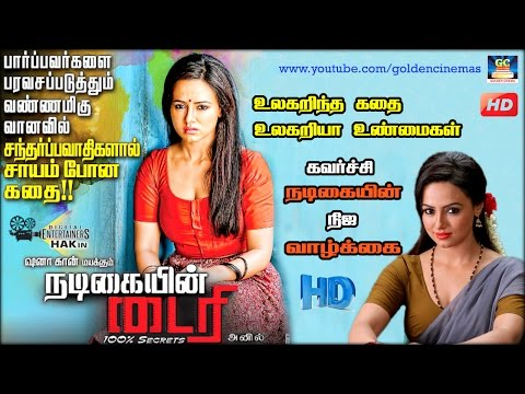 Oru Nadikaiyin Diary (Climax)   Sana Khan,Suresh Krishna   Malayalam Dubbed Tamil   Goldencinema