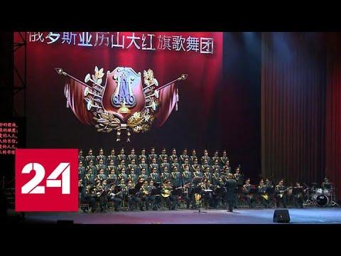 Ансамбль песни и пляски Александрова дал в Пекине 3 концерта - Россия 24
