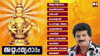 അയ്യപ്പതൃപ്പാദം  | Ayyappa Thruppadam | Ayyappa Songs | MG Sreekumar