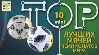 Мини-ТОП-10 лучших мячей Чемпионатов мира