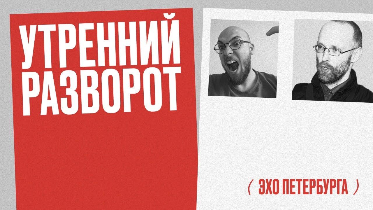 Утренний разворот / Арсений Веснин и Марк Нуждин // 22.07.21