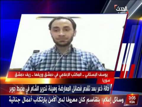 هجوم مباغت لفصائل الثوار باتجاه العاصمة دمشق و معارك مستمرة بينهم وبين مرتزقة الأسد/قناة الحدث