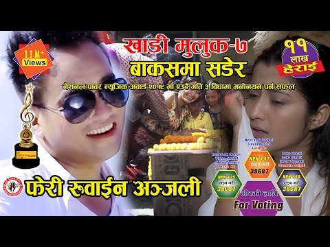 New Dashain Song 2075 Bakashma Saderबाकसमा सडेर FtRamji khand Anjali Adhikari Kamala Lalit kc,