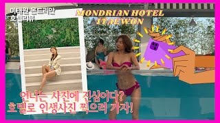 몬드리안 호텔 이태원 ㅣ 슈페리어 킹룸 리뷰(Mondr…