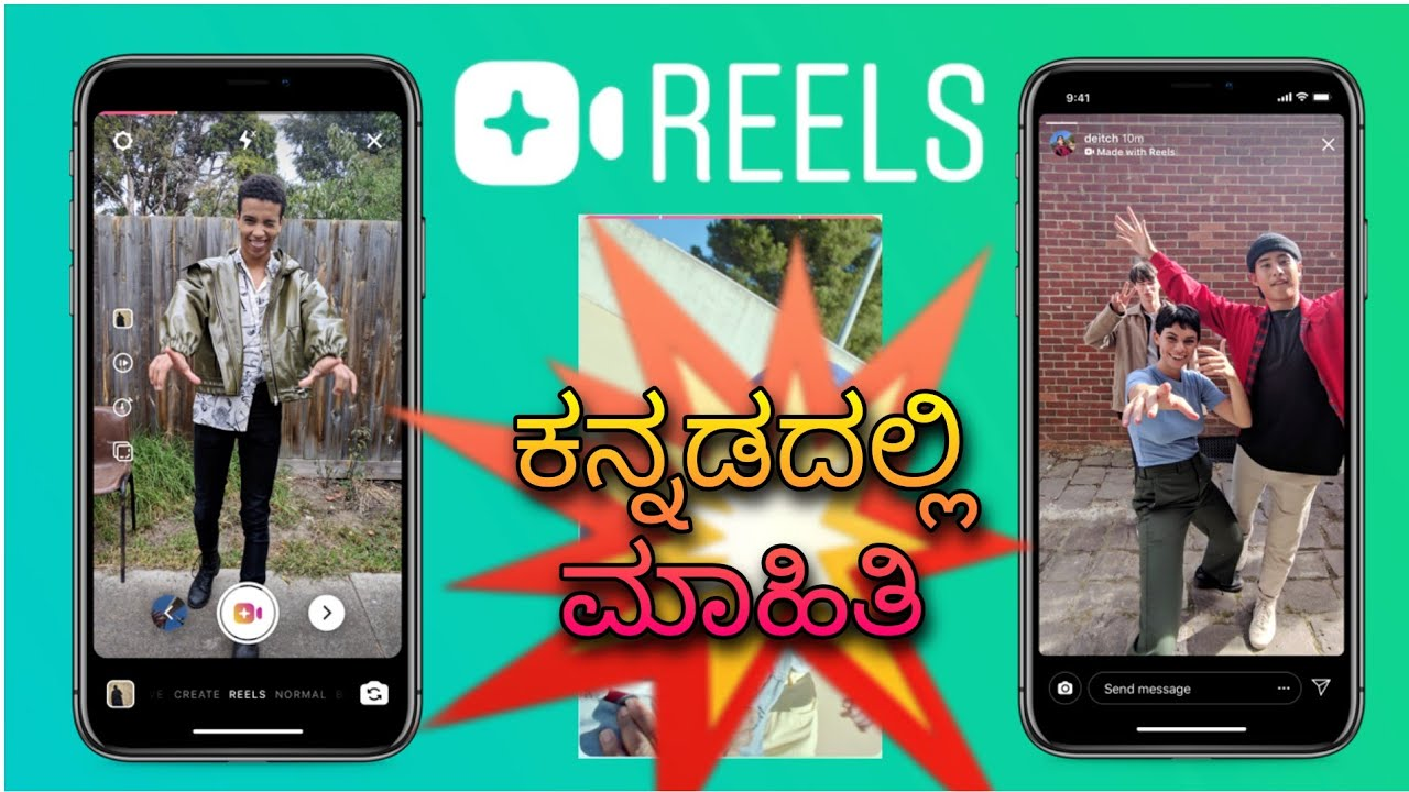 Instagram New Feature REELS    Tiktok Alternative Reels Kannada   