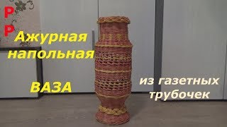 Как сплести ажурную напольную  вазу из газетных трубочек