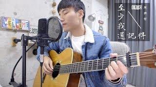 【晚安歌系列】周興哲 Eric Chou -《至少我還記得 At Least I Remember》|陳星合 Cover 吉他翻唱