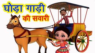 घोडा गाड़ी की सवारी Ghoda Gadi Ki Sawaari | 3D Hindi Rhymes For Children | Happy Bachpan