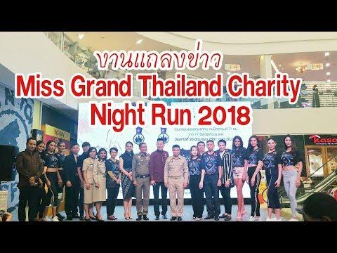 Miss Grand Thailand 2018 Charity Night Run Phuket by Limelight/ DTN News