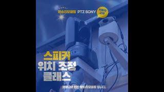 Sony BRC H800 PTZ카메라 교체기…