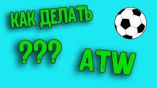 как сделать вокруг света футбольным мячом / ОБУЧЕНИЕ ATW