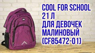 Розпакування Сool For School 42 x 30 x 17 см 21 л Для дівчаток Малиновий CF85472 01
