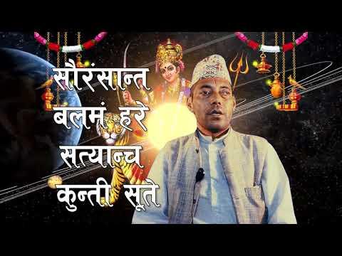 दशैं आशिर्वाद मन्त्र - Dashain shloka