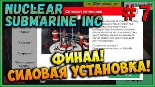 Финал! Суровые испытания! [Nuclear Submarine Inc] #7
