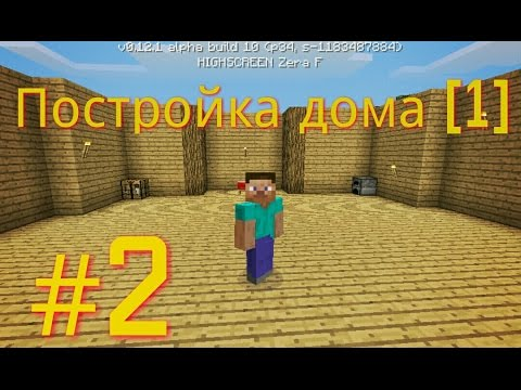 Как построить дом в Minecraft Pocket Edition