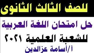 اجابة امتحان اللغه العربيه ثانويه عامه ٢٠٢١   دفعة التابلت الشعبه العلميه   حـل الامتحان كاملا