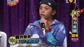 我愛黑澀棒棒堂 2010-10-21 大目老師跳舞部分 愛的主場秀版 thumbnail