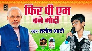 फिर PM बने मोदी #MODI SONG 2019    नन्हें बच्चे ने गाया गाना    Modi Ko Jitayenge