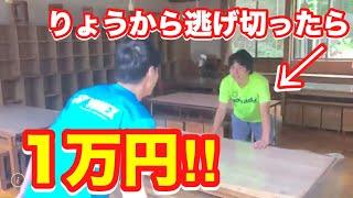 【小学校で鬼ごっこ】りょうから逃げ切ったら1万円⁉︎