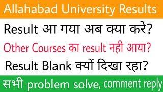 Problems regarding Allahabad University Result |Allahabad University Entrance result 2019