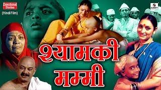 Shyam Ki Mummy श्याम की मम्मी - Hindi Movie 2018 | Hindi Devotional Movie | Indian Movie