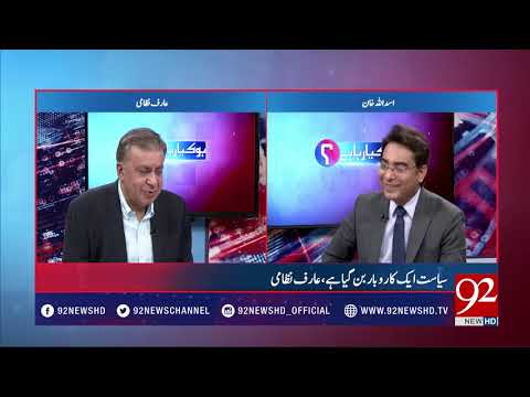 Nehal Hashmi Is A Good Actor, He Can Earn Money By Acting Skills - Arif Nizami