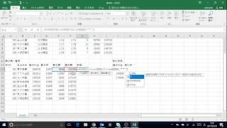 第108回情報処理技能検定試験(表計算)2級問題