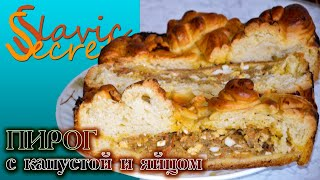 КАПУСТНЫЙ  пирог с яйцом. ВКУСНО по-домашнему / Краткие рецепты / Slavic Secrets