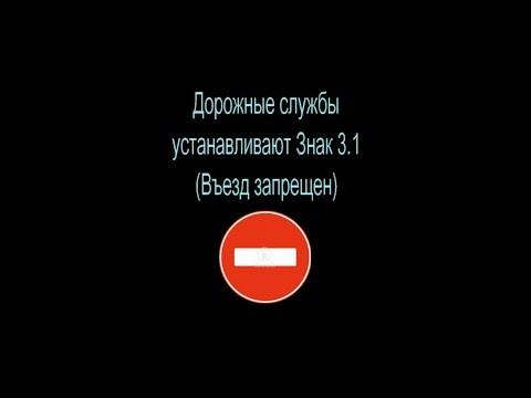Незаконно установленный дорожный знак 3.1 (Кирпич) и его двойная ликвидация (PD)