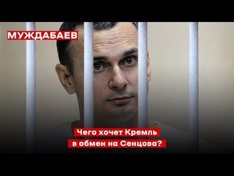 Чего хочет Кремль в обмен на Сенцова?